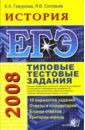 ЕГЭ 2008. История. Типовые  ...
