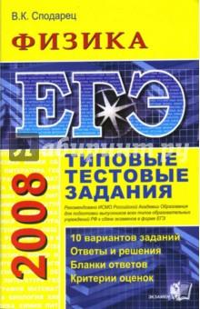 ЕГЭ 2008. Физика. Типовые тестовые задания