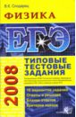 ЕГЭ 2008. Физика. Типовые  ...
