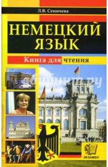 Немецкий язык. Книга для чтения: учебное пособие для чтения на немецком языке