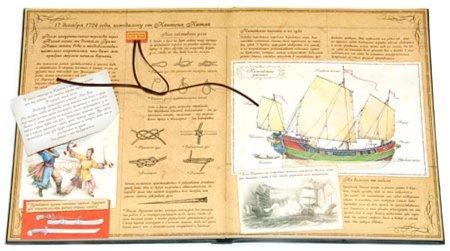 Иллюстрация 1 из 10 для Пиратология: Судовой журнал капитана Уильяма Лаббера, главного охотника за пиратами | Лабиринт - книги. Источник: Лабиринт