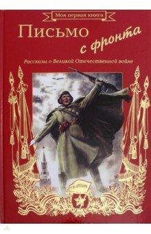Письмо с фронта. Рассказы о Великой Отечественной Войне Белый город