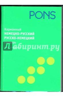 Карманный немецко-русский, русско-немецкий словарь. 25 000 слов