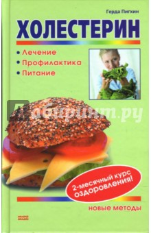 Пигхин Герда Холестерин: Лечение. Профилактика. Питание