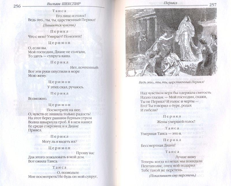 Иллюстрация 1 из 7 для Собрание сочинений: Кориолан; Перикл; Зимняя сказка - Уильям Шекспир   Лабиринт - книги. Источник: Лабиринт