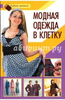 Терновская Татьяна Модная одежда в клетку