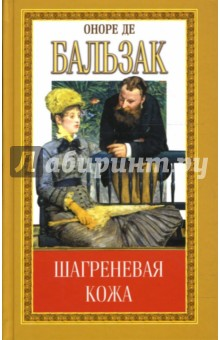 Бальзак Оноре де Собрание сочинений: Шагреневая кожа; Поиски абсолюта: Романы