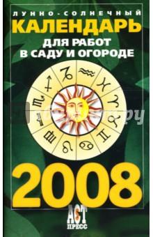 Величко Феликс Казимирович Лунно-солнечный календарь для работ в саду и огороде на 2008 год