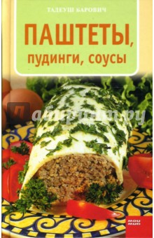 Барович Тадеуш Паштеты, пудинги, соусы
