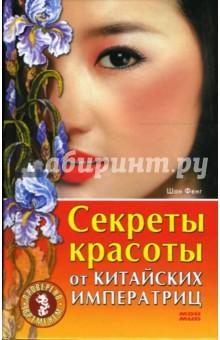 Шан Фенг Секреты красоты от китайских императриц. Проверено временем