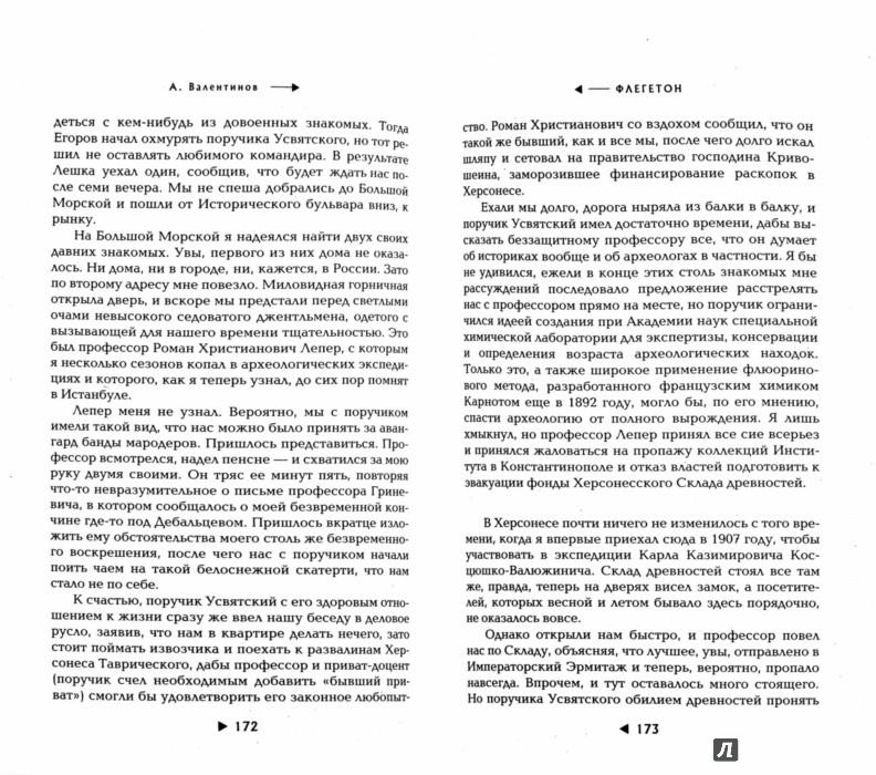 Иллюстрация 1 из 4 для Флегетон. Избранные произведения - Андрей Валентинов | Лабиринт - книги. Источник: Лабиринт