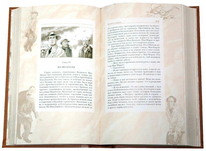 Иллюстрация 1 из 32 для Долина страха. Записки о Шерлоке Холмсе - Артур Дойл | Лабиринт - книги. Источник: Лабиринт