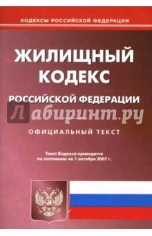 Жилищный кодекс Российской Федерации на 1.10.07
