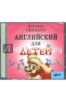 Английский для детей. Аудиоприложение (CDmp3) Айрис-Пресс