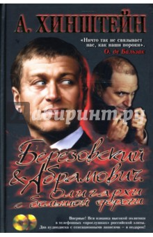 Березовский и Абрамович. Олигархи с большой дороги (+2CD)