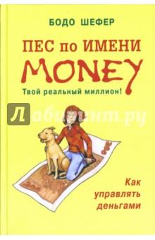 Пес по имени Money