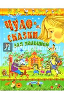 Чудо-сказки для малышейСборники сказок<br>Сборник сказок.<br>Для чтения взрослыми детям.<br>