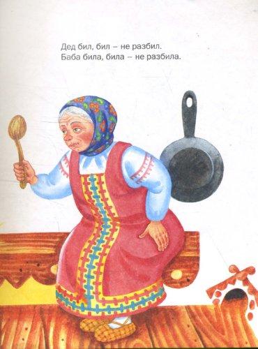 Иллюстрация 1 из 32 для Чудо-сказки для малышей - Михалков, Чуковский, Аверин | Лабиринт - книги. Источник: Лабиринт