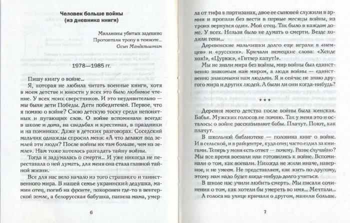 Иллюстрация 1 из 9 для У войны не женское лицо - Светлана Алексиевич | Лабиринт - книги. Источник: Лабиринт