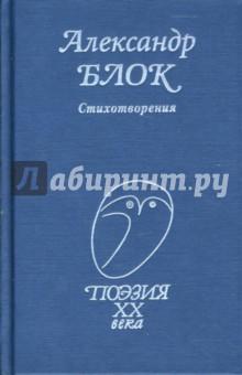 СтихотворенияКлассическая отечественная поэзия<br>В настоящее издание включены наиболее известные произведения А. А. Блока (1880-1921) - крупнейшего лирика, поэта-новатора, оказавшего большое влияние на развитие русской поэзии двадцатого века.<br>