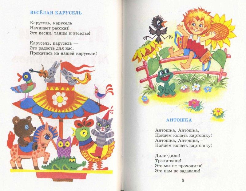 Иллюстрация 1 из 13 для Песенки из мультфильмов - Юрий Энтин   Лабиринт - книги. Источник: Лабиринт