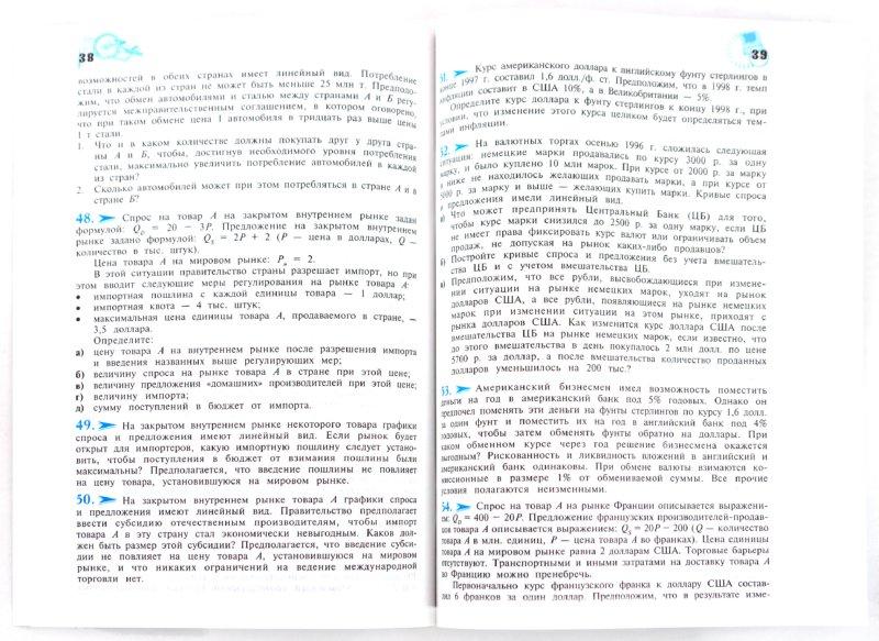 Иллюстрация 1 из 6 для Сборник задач по экономике. 8-11 классы - Равичев, Протасевич, Григорьев, Свахин | Лабиринт - книги. Источник: Лабиринт