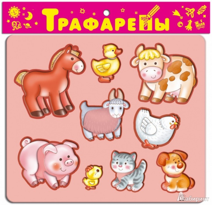 Иллюстрация 1 из 7 для Трафареты пластиковые 1603 Домашние животные | Лабиринт - игрушки. Источник: Лабиринт