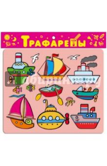 Трафареты пластиковые 1619 Морской транспорт