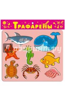 Трафареты пластиковые 1605 Обитатели моря