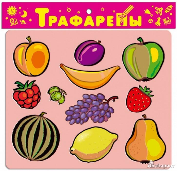 Иллюстрация 1 из 13 для Трафареты пластиковые 1609 Фрукты и ягоды | Лабиринт - игрушки. Источник: Лабиринт