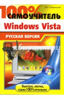 100% самоучитель. Windows Vista: русская версия