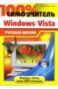 Пташинский Владимир Сергеевич 100% самоучитель. Windows Vista: русская версия
