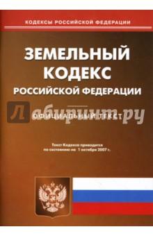 Земельный кодекс Российской Федерации на 01.10.07