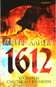 1612: Хроники Смутного времени. Лето господне 7120 от сотворения света