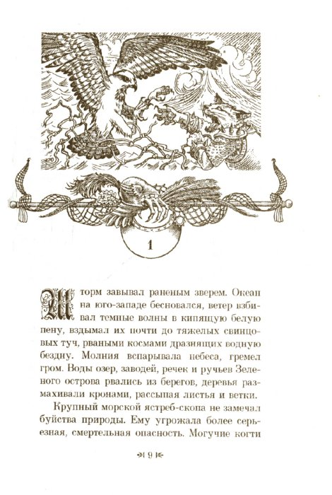Иллюстрация 1 из 7 для Остров Королевы - Брайан Джейкс   Лабиринт - книги. Источник: Лабиринт