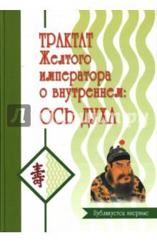 Трактат Желтого императора о внутреннем. Часть 2: Ось духа