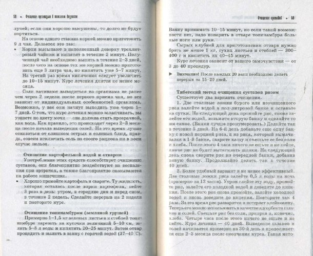 Иллюстрация 1 из 11 для Очищение организма в пожилом возрасте - Андрей Миронов | Лабиринт - книги. Источник: Лабиринт