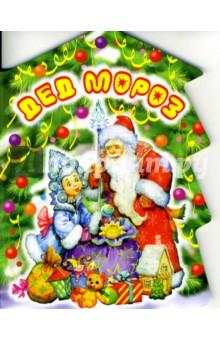 Дед МорозСтихи и загадки для малышей<br>В сборнике представлены веселые новогодние стихи.<br>Вырубка в форме елочки.<br>