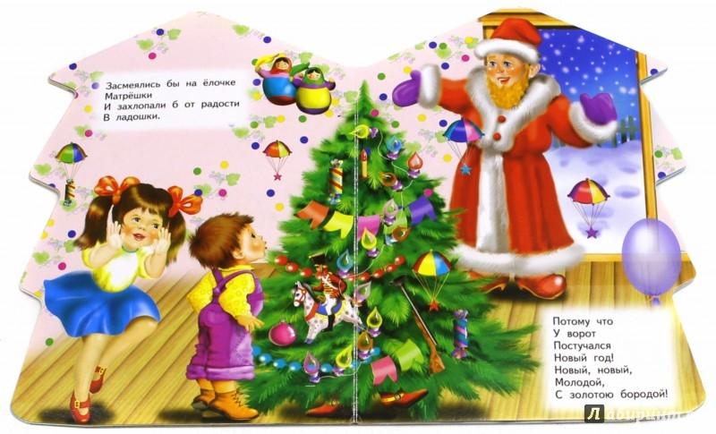 Иллюстрация 1 из 11 для Дед Мороз - Шибаев, Чуковский, Левин, Кондратьев | Лабиринт - книги. Источник: Лабиринт