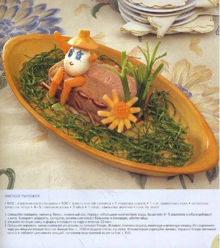 Иллюстрация 1 из 42 для Украшения из овощей и фруктов - Мари Лобо | Лабиринт - книги. Источник: Лабиринт