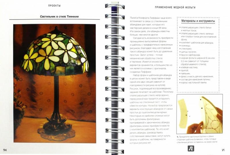 Иллюстрация 1 из 19 для Витражи. Руководство по технологии изготовления - Вив Фостер | Лабиринт - книги. Источник: Лабиринт