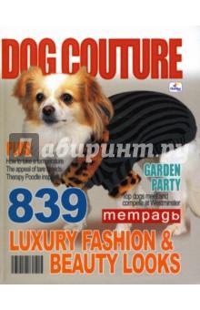 Тетрадь 96 листов.  Собаки и мода (ТИЛ961499)