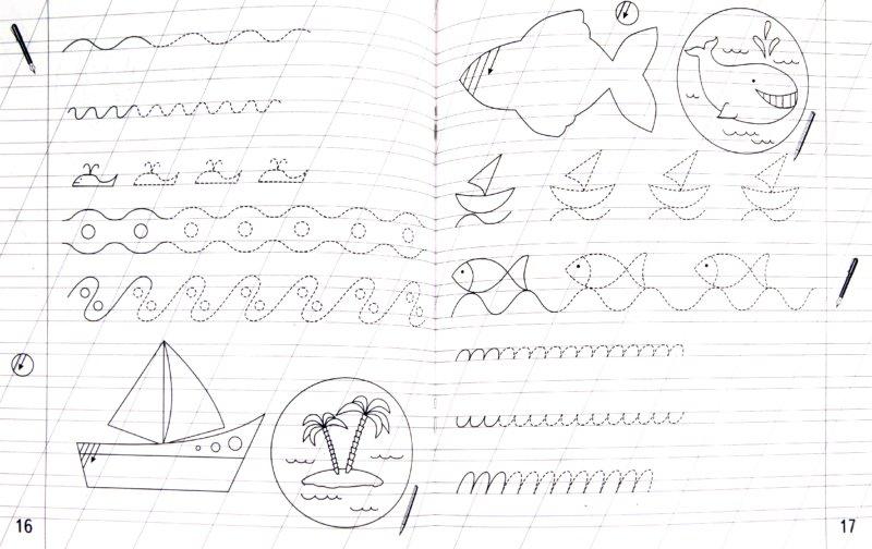 Иллюстрация 1 из 5 для Подготовка к письму. Часть 2. Для детей 5-6 лет | Лабиринт - книги. Источник: Лабиринт