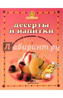 Десерты и напитки для детской компании