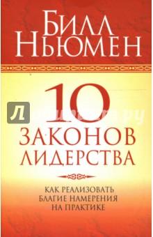 10 законов лидерстваПсихология бизнеса<br>В этой книге Билл Ньюмен открывает 10 законов, знать которые обязан каждый, кто является или только хочет стать лидером. Чтобы вести людей за собой и вселять в их сердца энтузиазм, внимательно изучите и начните применять принципы, изложенные автором.<br>Для широкого круга читателей.<br>