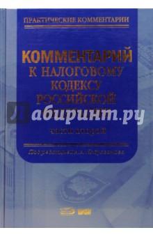 Комментарий к Налоговому кодексу РФ, части второй