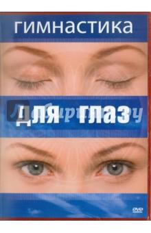 Гимнастика для глаз (DVD)Фильмы о здоровье и красоте<br>Гимнастика для глаз поможет Вам сохранить, восстановить и улучшить зрение.<br>В этом фильме мы познакомим вас с основами анатомии и физиологии органов зрения, Вам будет представлена специальная диета для улучшения зрения и даны рекомендации по правильному расположению компьютерного монитора.<br>Основная часть программы - несколько комплексов упражнений для глазных мышц.<br>Регулярное выполнение этих упражнений обеспечивает улучшение кровоснабжения тканей глаза, повышает силу, эластичность и тонус глазных мышц и нервов, укрепляет мышцы век, снимает переутомление зрительного аппарата, развивает концентрацию и координацию движений глаз, корректирует функциональные дефекты зрения, благотворно влияет на психическую работоспособность и общее самочувствие.<br>Комплексы упражнений для глаз можно выполнять как дома, так и во время перерывов на работе в качестве разгрузки.<br>Программа будет очень полезной как для тех, кто страдает расстройствами зрения, ощущает тяжесть и головные боли вследствие зрительного переутомления, так и для людей с нормальным зрением -  в качестве профилактики.<br>Ведущая программы - врач-офтальмолог высшей категории Н. Н. Черняева.<br>DVD-5.<br>Продюсер - Максим Матушевский<br>Режиссер - Григорий Хвалынский<br>Оператор - Виктор Поляков<br>Монтаж - Сергей Миндлин<br>Звуковые дорожки: Русский.<br>Звук: Stereo 2.0. <br>Продолжительность: 60 минут.<br>Обучающая программа.<br>Без возрастных ограничений.<br>