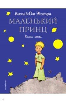 Маленький принцСказки зарубежных писателей<br>Подарочное издание знаменитой сказки для детей и взрослых.<br>Рисунки автора.<br>Переводчик: Нора Галь.<br>