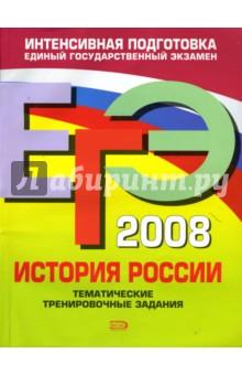 ЕГЭ 2008. История России. Тематические тренировочные задания