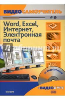 Видеосамоучитель. Word. Excel. Интернет. Электронная почта (+CD)